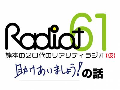 RADIOT「助け合いましょう!」EP61