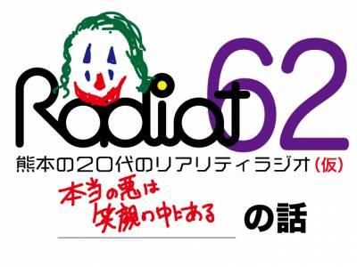 RADIOT「あの映画で恐怖体験!?」EP62